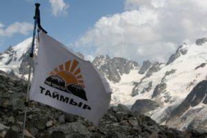 """Клуб туристов """"Таймыр"""" поднимал свой флаг на различных вершинах"""