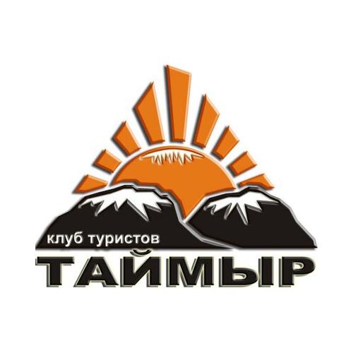КЛУБ ТУРИСТОВ «ТАЙМЫР»